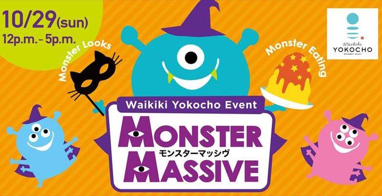 2017年10月29日(日)ワイキキ横丁【MONSTER MASSIVE】ハロウィンイベント開催!