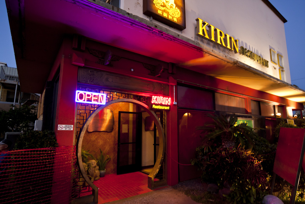 キリン・レストラン/KIRIN Restaurant