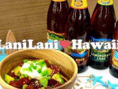 ハワイアンアヒポキ丼を作ってみよう♪マクアヒネに教わるレシピ!