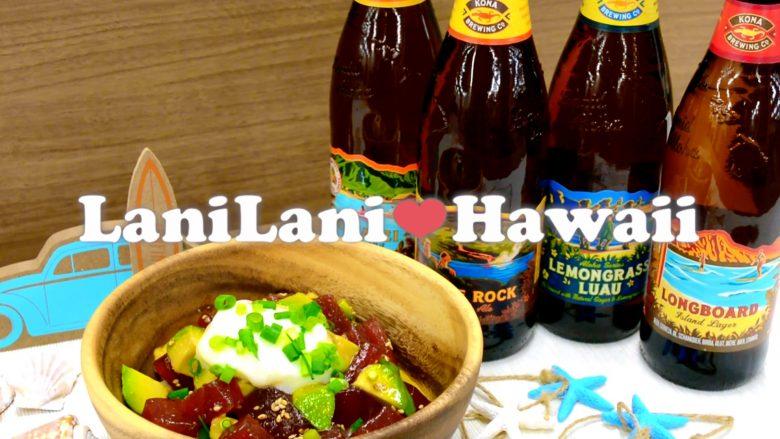【動画あり】ハワイアンアヒポキ丼を作ってみよう♪マクアヒネに教わるレシピ!