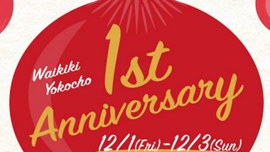 ワイキキ横丁がオープン1周年を記念してイベント開催!お得な特典が盛りだくさん!