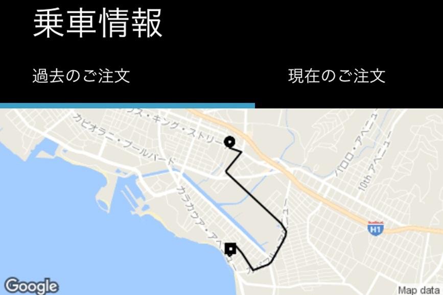 ウーバー/Uber