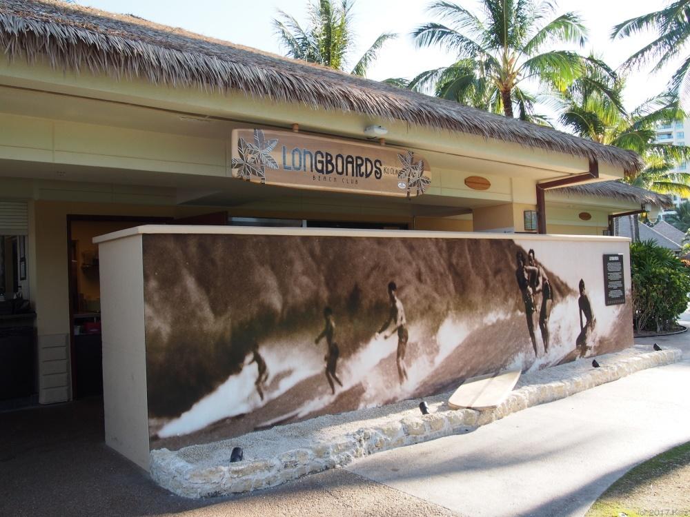 ロングボード・バー&グリル/Longboards Bar & Grill