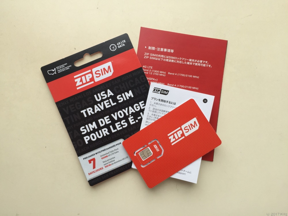 ZIP プリペイドSIM/ZIP Prepaid SIM