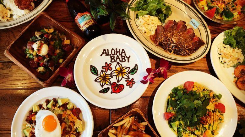 世田谷区で感じるハワイの風♪レストラン「ALOHABABY」