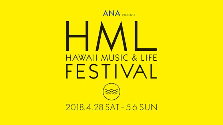 ハワイフェスティバルが東京ミッドタウンで初開催!12/16日(土)からチケット先行予約受付開始