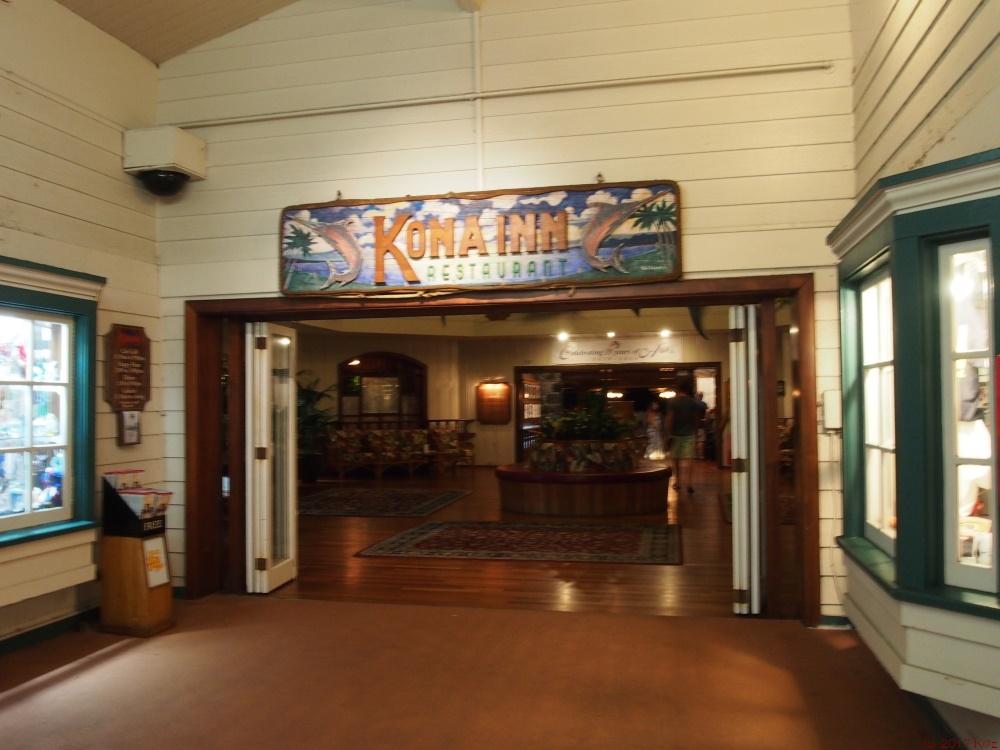 コナ・イン・レストラン/Kona Inn Restaurant