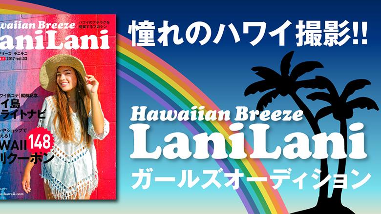 憧れのハワイ撮影であなたがモデルに?!LaniLaniガールズオーディション開催!