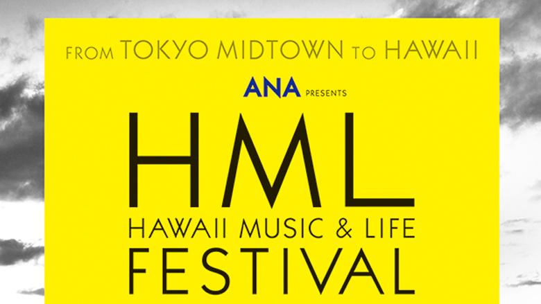 「ANA presents HML FESTIVAL」出演アーティスト第2弾! ナタリー、夏川りみ単独公演決定!