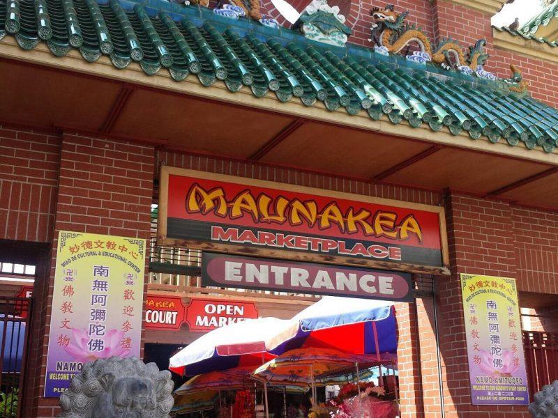マウナケア・マーケット/Maunakea Market Place