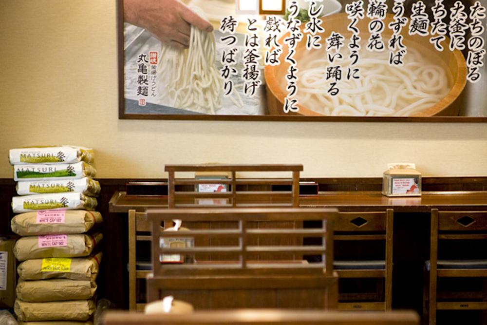 丸亀製麺/Marukame Udon