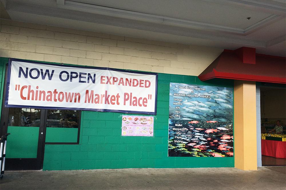 チャイナタウン・マーケット・プレイス/Chinatown Market Place