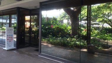 IASSハワイ ラウンジ/IASS Hawaii Lounge