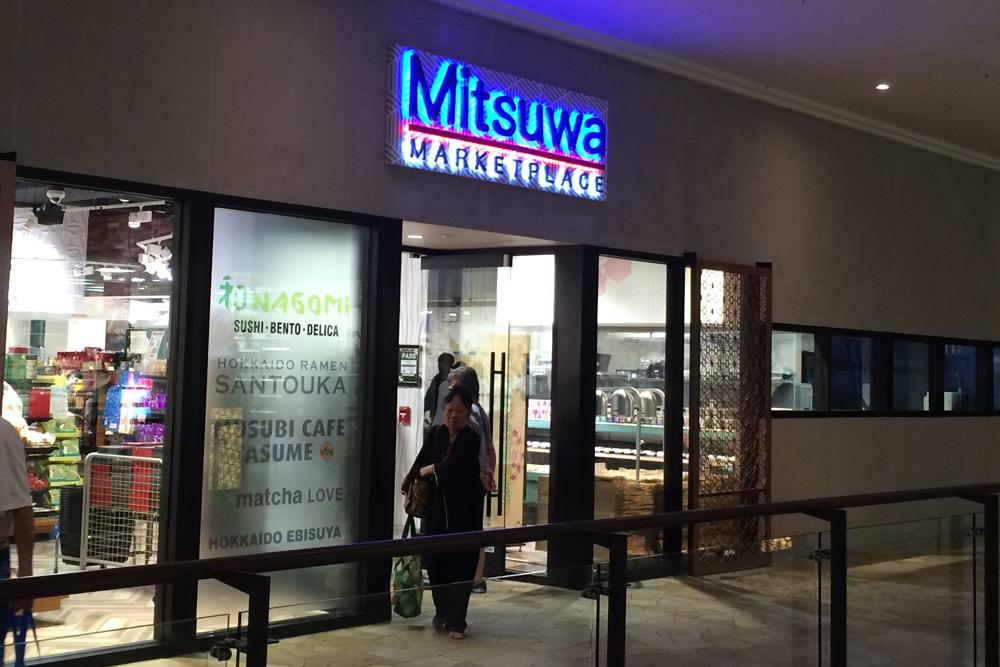 ミツワマーケットプレイス/Mitsuwa Market Place