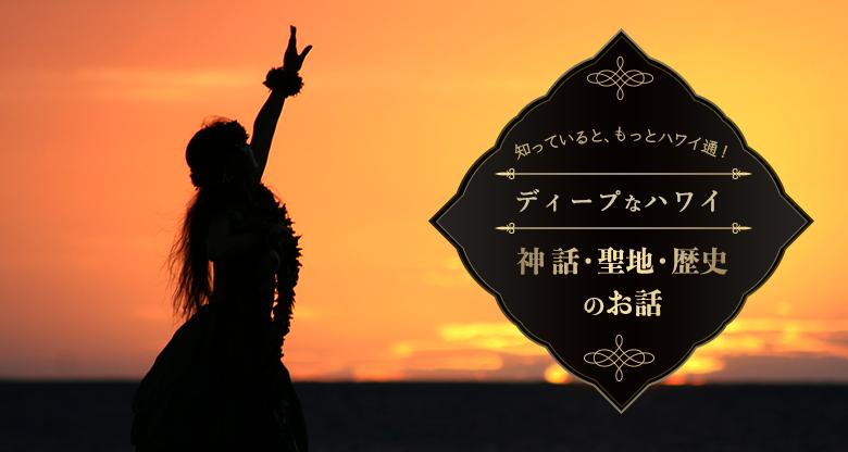 ディープなハワイ 神話・聖地・歴史のお話