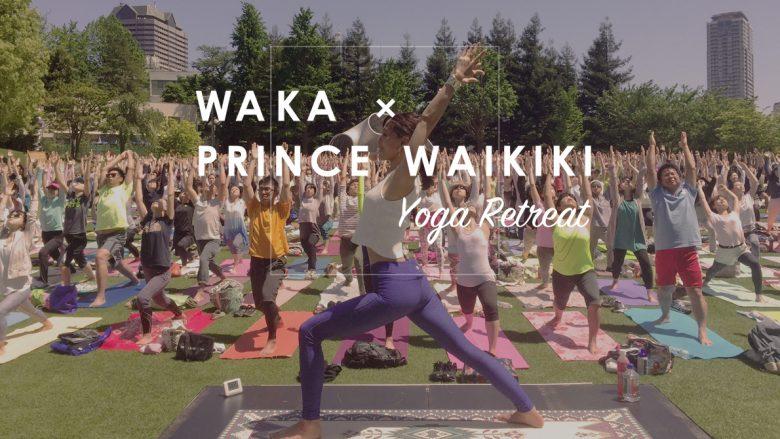 野沢和香さんスペシャルヨガ講習「WAKA×PRINCE WAIKIKI YOGA RETREAT PLAN」が開催決定!