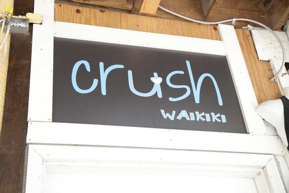 クラッシュ・ワイキキ/Crush Waikiki