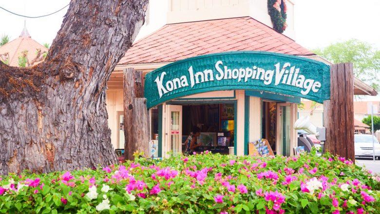 Kona Inn Shopping Village/コナ・イン・ショッピング・ビレッジ