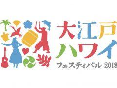「大江戸 Hawaii Festival 2018」7月14日~16日に開催!今年もアンバサダーはKONISHIKIさん