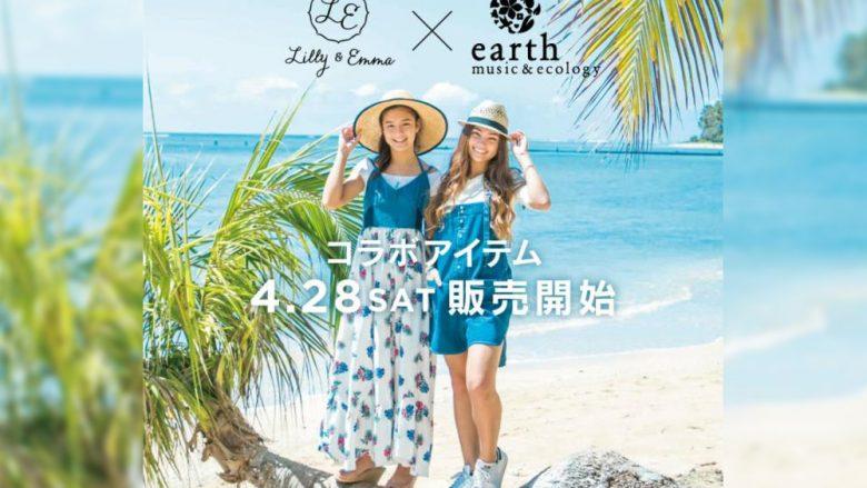 Lilly & Emma × earth music&ecology 2018年4月28日コラボレーションアイテム販売開始!