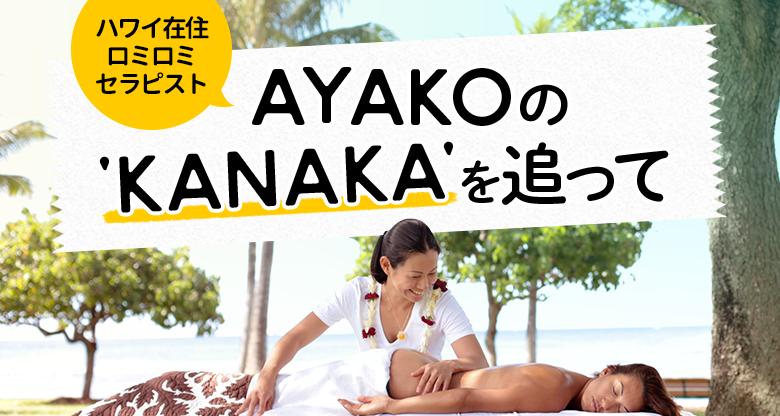 ハワイ在住ロミロミセラピストAyakoの'kanaka'を追って〜