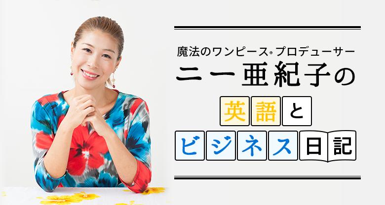 「魔法のワンピース®︎」プロデューサー・ニー亜紀子の英語とビジネス日記