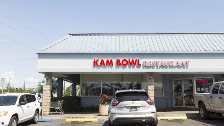 カム・ボウル・レストラン/Kam Bowl Restaurant