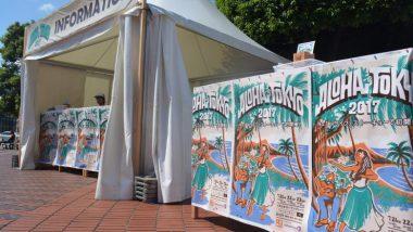 今年は2018年6月1日(金)〜3(日)!ALOHA TOKYO 2018が恵比寿ガーデンプレイスで開催♪