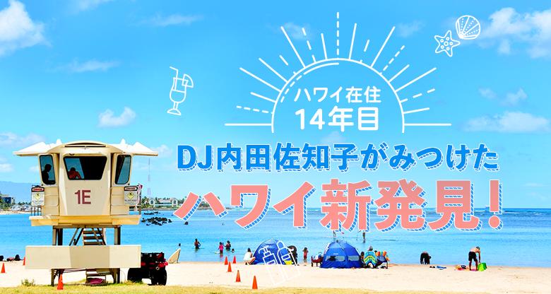 ハワイ在住15年目、DJ内田佐知子がみつけたハワイ新発見!