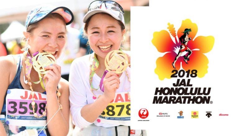 ホノルルマラソン2018 第1期エントリー開始!