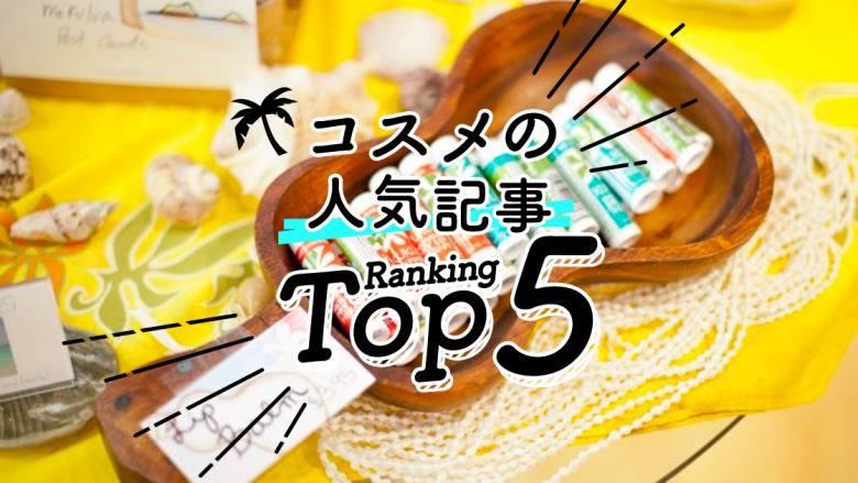 ハワイの「コスメ」人気ランキングTOP5