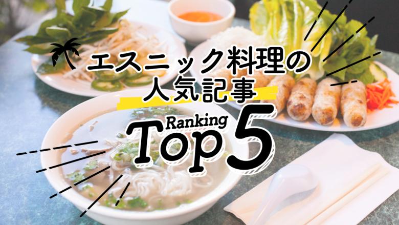 エスニック料理の人気ランキングTOP5