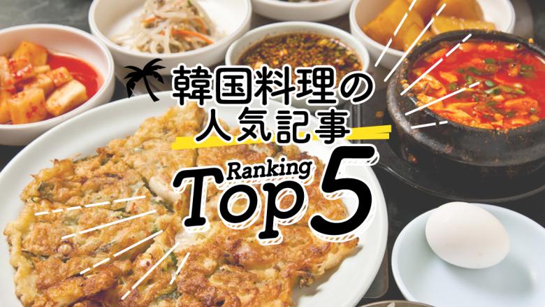 韓国料理の人気ランキングTOP5