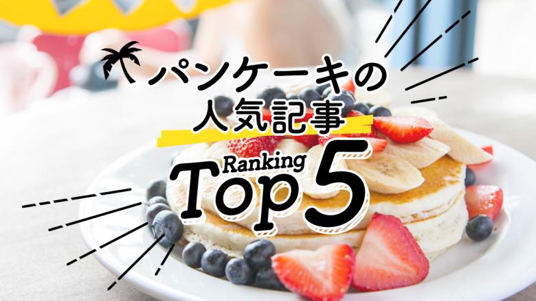パンケーキの人気ランキングTOP5