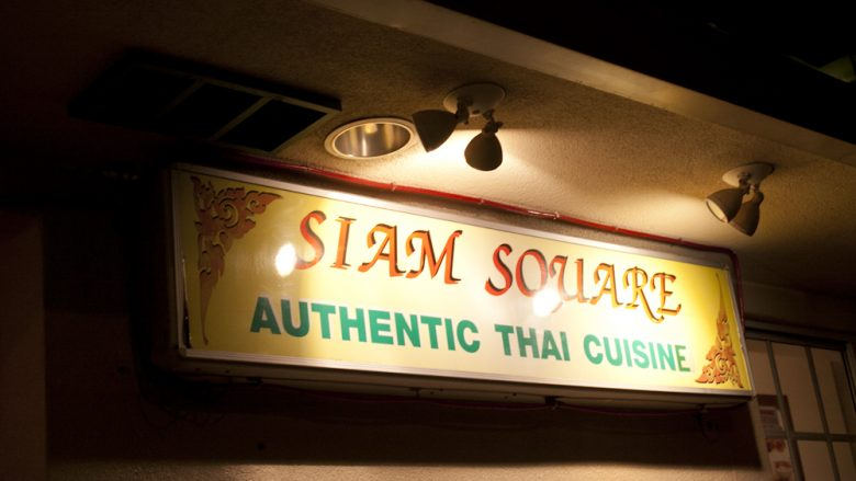 サイアム・スクエア/Siam Square
