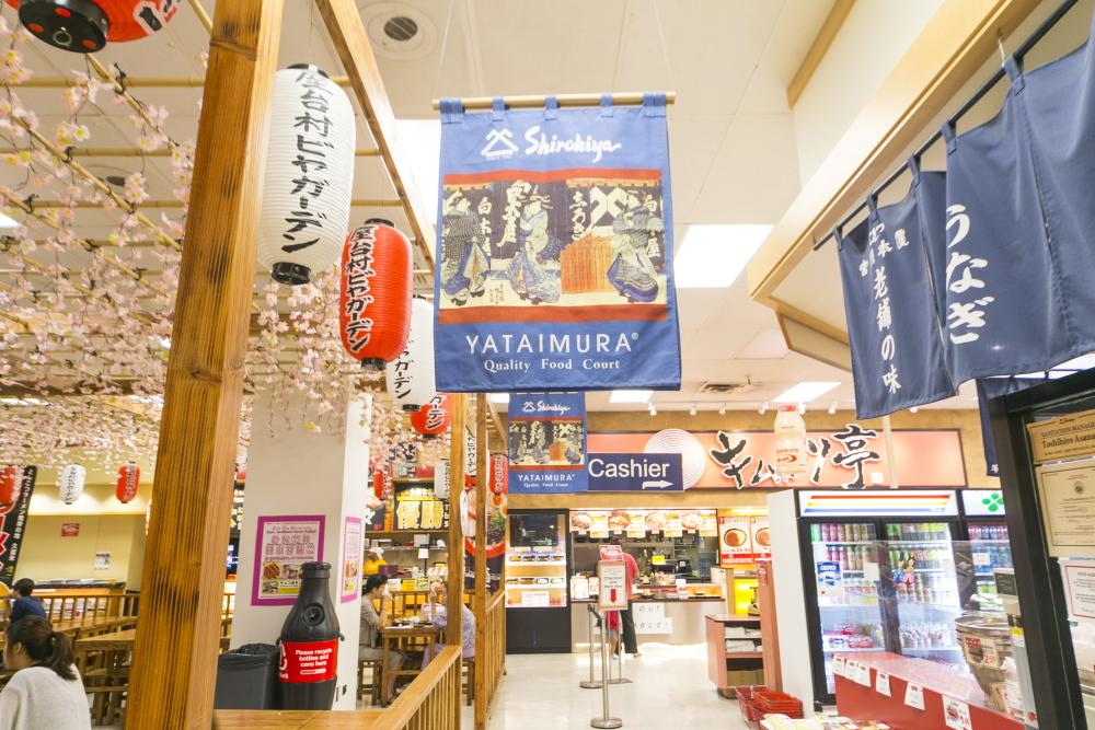 シロキヤ・ジャパン・ビレッジ・ウォーク/Shirokiya Japan Village Walk