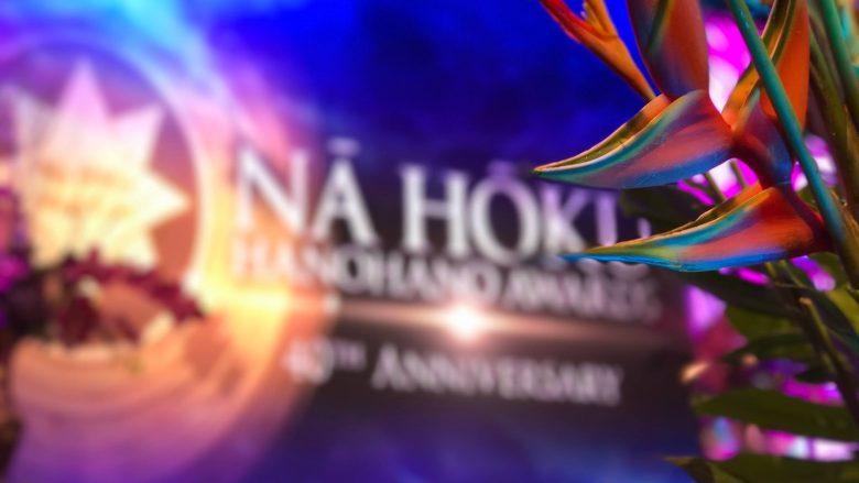ハワイアンミュージックで気分をあげよう♪ナ・ホク・ハノハノ・アワード2018