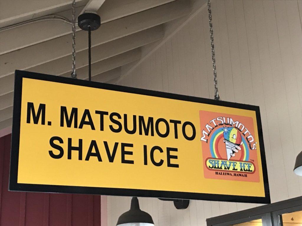 マツモトシェイブアイス/Matsumoto Shave Ice