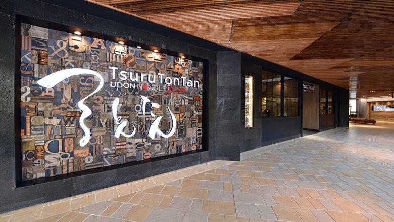 日本で大人気のうどん専門店「つるとんたん」が  海外2号店をロイヤル・ハワイアン・センターにオープン!