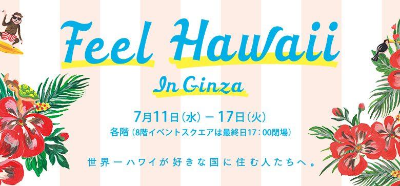 【松屋銀座】日本初出店の人気店など 銀座で体感するハワイ! 「Feel Hawaii In Ginza」を7/11~7/17開催