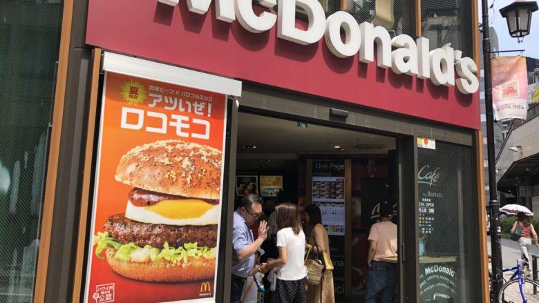 【食べてみた!】限定!マクドナルドに「ロコモコ」シリーズが登場。