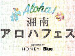 雑誌『HONEY』『Blue.』が提案するハワイの楽しみ方が 体感できる2日間!「湘南アロハフェス」