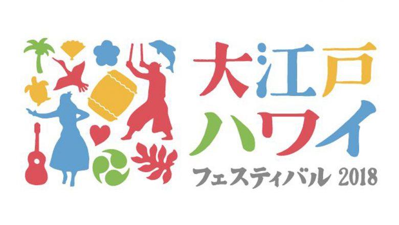 ついに明日から! 日本とハワイの伝統文化を楽しめる「大江戸ハワイフェスティバル」