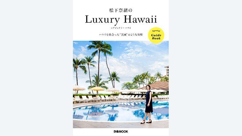 女優・松下奈緒による、ラグジュリアスなハワイのガイドブックが発売!