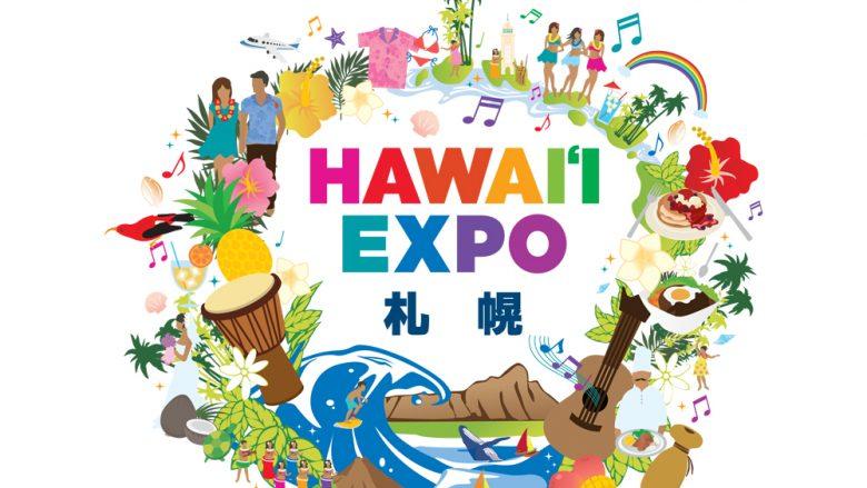 ハワイ 州観光局主催の『Hawaiʻi Expo 札幌 』が9月に開催!