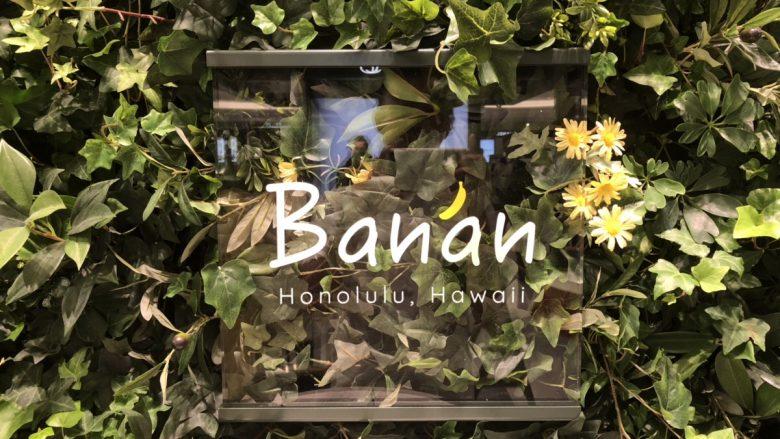 ハワイで大人気のヘルシーソフトクリーム「バナン」が日本初上陸