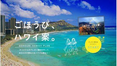 ハワイ州観光局が「ごほうび、ハワイ案」キャンペーンを開始! 賞品はハワイ宿泊券♪
