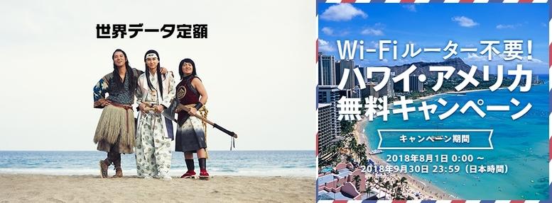 auユーザーの方必読!「Wi-Fiルーター不要!ハワイ・アメリカ無料キャンペーン」