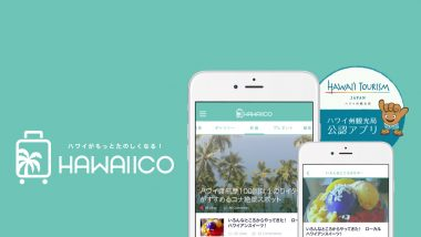 ハワイを満喫できる便利なアプリ「HAWAIICO(ハワイコ)」が登場!