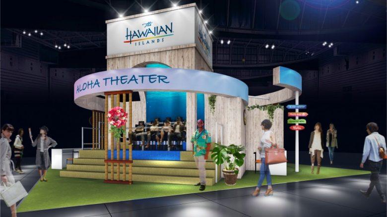 【ツーリズムEXPOジャパン2018】ハワイ州観光局が大型パビリオンを出展!